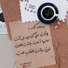 Short Quotes Love, Arabic Love Quotes, Words Quotes, Book Quotes, Qoutes, Poetry Quotes, Art Quotes, Sweet Romantic Quotes, Morning Love Quotes