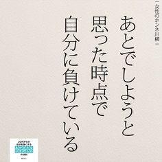 女性のホンネを川柳に。 . . . #女性のホンネ川柳 #詩#やる気#自分との戦い #恋愛#負け #20代#日本語勉強 #カップル#ポエム#日本語