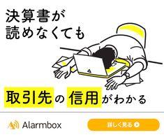 決算書が読めなくても取引先の信用がわかるAlarmboxのバナーデザイン