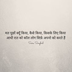 Saru Singhal Poetry, Quotes by Saru Singhal, Hindi Poetry, Baawri Basanti Shyari Quotes, My Diary Quotes, Best Lyrics Quotes, Motivational Picture Quotes, Crush Quotes, People Quotes, Hindi Quotes, Happy Quotes, Words Quotes