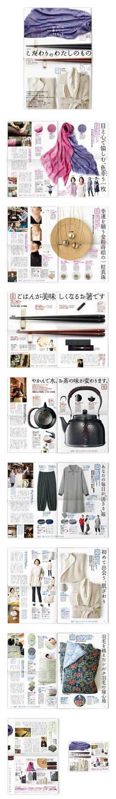 こだわりのじぶんのもの Catalog Layout / Editorial Design カタログ エディトリアルデザイン