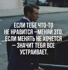 Wall Quotes, Poetry Quotes, Motivational Quotes, Positive Motivation, Study Motivation, The Words, Business Notes, Russian Quotes, Laws Of Life