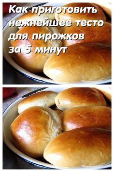 Как приготовить нежное тесто для пирожков за 5 минут Savoury Baking, Sandwich Recipes, Kids Meals, Sandwiches, Bakery, Food And Drink, Cooking Recipes, Vegetarian, Tasty