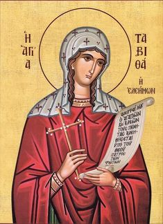 Tabitha the Merciful icon Byzantine Icons, Byzantine Art, Saint Timothy, Pagan Gods, Mary And Jesus, Angel Pictures, Religious Icons, Orthodox Icons, Persecution