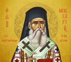 Πονεμένος άγιος, ο άγιος Νεκτάριος. Έφυγε από τη ζωή αυτή δηλητηριασμένος από το σατανικό κεντρί της καχυποψίας, της συκοφαντίας και της ...