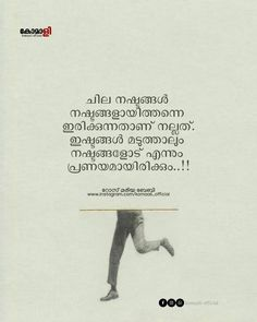 Love Quotes In Malayalam, Reality Quotes, Typography, Thoughts, Feelings, Movies, Letterpress, Letterpress Printing, Films