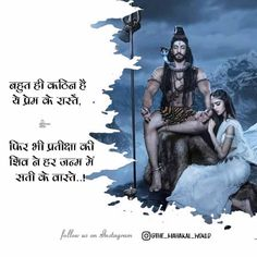 Lord Shiva Stories, Lord Shiva Pics, Lord Shiva Hd Images, Shiva Lord Wallpapers, Lord Shiva Family, Krishna Quotes In Hindi, Radha Krishna Quotes, Radha Krishna Love, Hindi Quotes