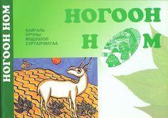 Mongolian Green Book Austerity, Green Books, Mongolia, 1990s