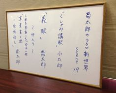 名古屋:電気文化会館 喬太郎のラクゴ新世界Scene19 by@jiffneda 130811