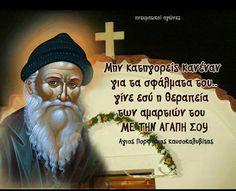 Φωτογραφία Morning Coffee Images, Orthodox Christianity, Faith In God, Christian Faith, Religion, Quotes, Hair, Faith, Wedding Breakfast Images