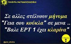 Greek Memes, Funny Shit, Steampunk, Trust, Jokes, Lol, Sayings, Humor, Funny Stuff