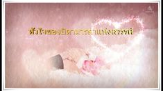 หัวใจของบิดามารดาแห่งสวรรค์ ▶พระอันซังโฮง, พระเจ้าพระมารดา, พระมารดาแห่ง...