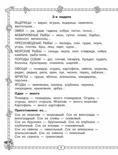 Russian Lessons, Activities For Kids, Crafts For Kids, Russian Language Learning, Logic Games, Learn Russian, Activity Games, Kids Education, Child Development