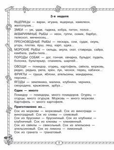 135287752_Uzorova_OV_Nefedova_EA_buystraya_podgotovka_k_shkole10.jpg 533×699 пикс