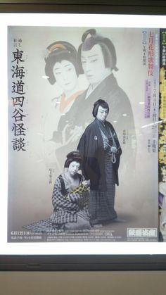 部屋に飾りたくはないけどw  Kabuki