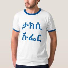ታክሲ ሹፌር - taxi driver in Amharic T-Shirt - tap, personalize, buy right now! Types Of T Shirts, Foreign Words, Make It Rain, Taxi Driver, Funny Tshirts, Pirates, Fitness Models, How To Make, How To Wear
