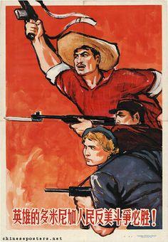英雄的多米尼加人民反美斗争必胜!/The struggle of the brave Dominican people against America must be victorious! (1965)