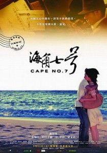 """""""Cape no 7"""" dirigida por Te-Sheng Wei - """"Breve historia del cine de Taiwan"""" - artículo de Katanas y Colegialas - Yuanfang Magazine #cine #Taiwan"""