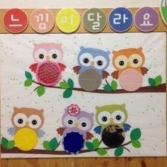 관련 이미지 Preschool Boards, Preschool Learning, Learning Activities, Sensory Activities, Pre School, Yoshi, Paper Art, Classroom, Kids Rugs