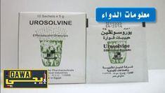 اعرف كل شي عن يوروسولفين فوار Urosolvin Convenience Store Products Convenience