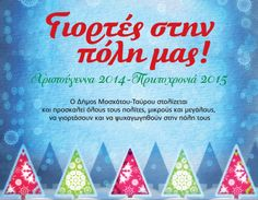 Χριστούγεννα 2014-Πρωτοχρονιά 2015 στον Δήμο Μοσχάτου – Ταύρου @gorgagr Christmas Events, Kai, Articles, Chicken