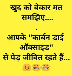 New funny jokes in hindi adult 15 Ideas Funny Quotes In Hindi, Comedy Quotes, Jokes In Hindi, Funny Quotes For Teens, Jokes Quotes, Desi Quotes, Memes, True Quotes, Latest Funny Jokes