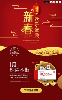 #춘절 #적립금이벤트 Chinese Festival, Event Banner, Magazine Layout Design, Event Page, Mid Autumn Festival, Website Layout, Banner Vector, Chinese New Year, Banner Design