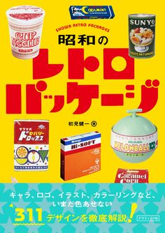You can find Showa is retro -- package at the Mandarake Shibuya online store. Graphic company Ken-ichi Hatsumi design -- the ・ illustration /-- retro -- design Japan Advertising, Retro Advertising, Vintage Advertisements, Vintage Ads, Vintage Posters, Japan Graphic Design, Graphic Design Typography, Japan Bag, Paper Bag Design