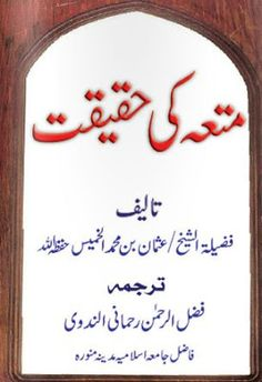 Free download or read online Muta ki haqeeqat the reality of muta, a beautiful Islamic book about muta and Islam by Shaykh Usman Bin Mohammad Al Khamis.