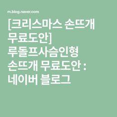 [크리스마스 손뜨개 무료도안] 루돌프사슴인형 손뜨개 무료도안 : 네이버 블로그