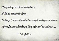 Φωτογραφία του Frixos ToAtomo. The Words, Greek Words, Favorite Quotes, Best Quotes, Quotes Quotes, Rilke Quotes, Smart Quotes, Special Quotes, Greek Quotes