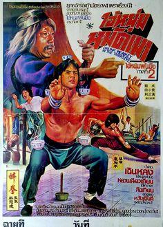 Drunken Master (1978). Thai poster. (Source: zennposters.blogspot.com)
