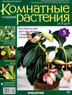 Комнатные и садовые растения от А до Я № 3 (2014)