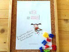 Dyslexia at home: Η λέξη που αλλάζει! Άσκηση Φωνημικής & Οπτικής διάκρισης στη Δυσλεξία. Εκτυπώστε!