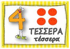 """""""Ταξίδι στη Χώρα...των Παιδιών!"""": Νέες καρτέλες τοίχου """"Οι αριθμοί 1-10""""! Preschool Math, Maths, Classroom, Education, Decor, Class Room, Decoration, Preschool Number Crafts, Dekoration"""