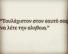 Μόνο ο εαυτό σου ξέρει κανένας  άλλος... Me Quotes, Funny Quotes, Greek Quotes, Greek Sayings, Amazing Quotes, True Words, My Way, Life Lessons, Favorite Quotes