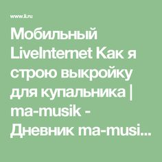 Мобильный LiveInternet  Как я строю выкройку для купальника    ma-musik - Дневник ma-musik  