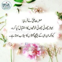 You are trying to Search best collection of Hazrat Ali Quotes images SMS ? Read Hazrat imam Ali A.S Quotes in Urdu. Inspirational Quotes In Urdu, Islamic Love Quotes, Urdu Quotes, Quotations, Qoutes, Hazrat Ali Sayings, Imam Ali Quotes, Allah Quotes, Islamic Phrases