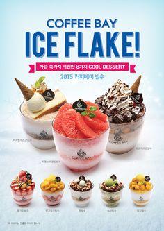 커피베이의 빙수 신메뉴 출시! #COFFEEBAY #ICEFLAKE