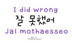 I  did wrong