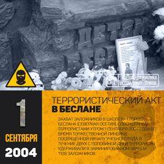Террористический акт в Бесла́не — захват заложников в школе № 1 города Беслана (Северная Осетия), совершённый террористами утром 1 сентября 2004 года во время торжественной линейки, посвящённой началу учебного года. В течение двух с половиной дней террористы удерживали в заминированном здании 1128 заложников (преимущественно детей, их родителей и сотрудников школы) в тяжелейших условиях, отказывая людям даже в минимальных естественных потребностях. На третий день около 13:05 в школе…