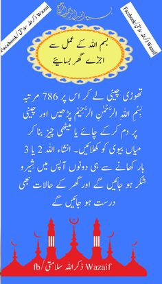 Quran Pak, Islam Quran, Islamic Qoutes, Islamic Dua, Prayer For Husband, Islamic Information, Beautiful Islamic Quotes, Prayer Verses, Islamic Pictures