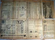 舊報紙 廣告的圖片搜尋結果
