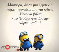 Google+ Minions, Funny Pictures, Jokes, Paracord, Funny Stuff, Greek, Cars, Google, Humor