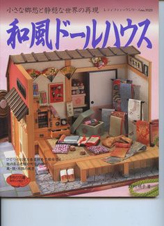 Traditional Japanese Doll House Making- Tutorial & Pattern - Instant download e-book