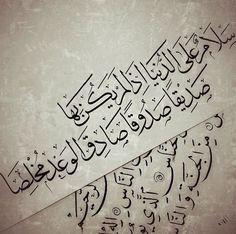 سلام على الدنيا Without a good friend, life is worthless