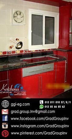 مطبخ مصمم بقطاعات المونيوم مودرن من تنفيذ شركة كوتشينا دى جراد إحدى شركات مجموعة جراد للإستثمار