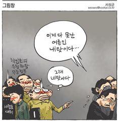 세월호 대처