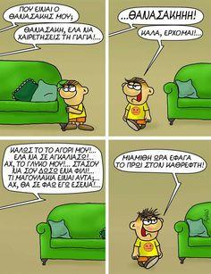Funny Greek Quotes, Funny Cartoons, Baby Halloween, Lol, Comics, Memes, Funny Stuff, Hair, Beauty