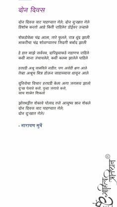 Poem Quotes, Qoutes, Life Quotes, Surya Namaskara, Marathi Poems, Genealogy, Poetry, Language, Facts